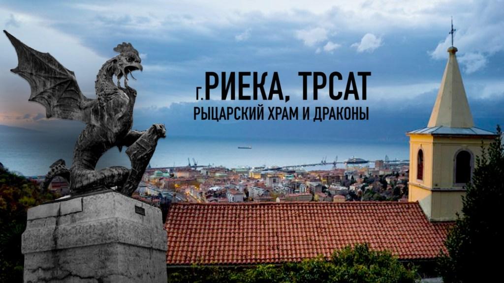 Венецианская цивилизация на хорватском Севере: научная экспедиция 21