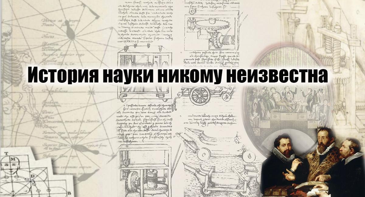 История науки никому не известна 1