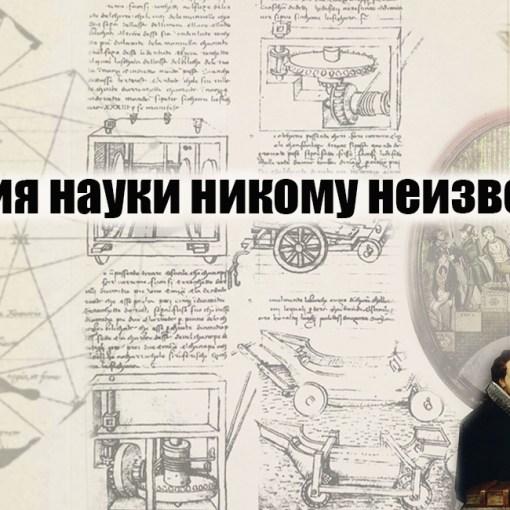 История науки никому не известна 3