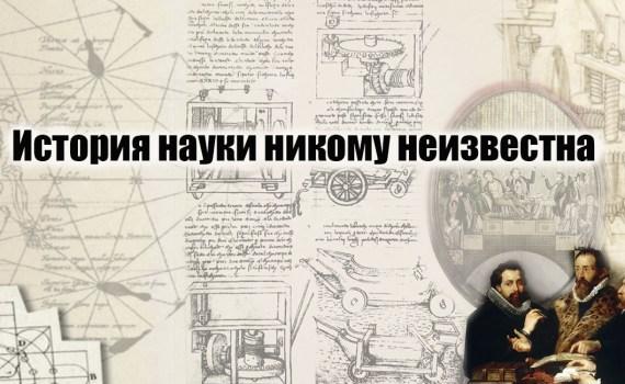 История науки никому не известна 2