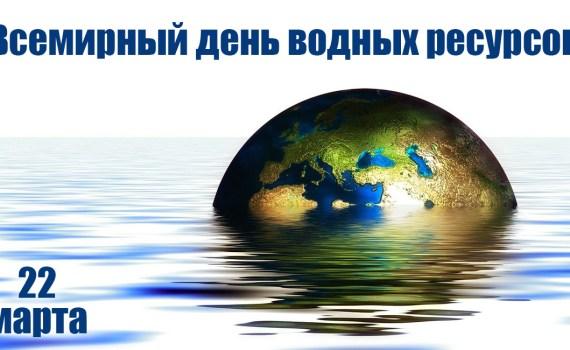 Всемирный день водных ресурсов — «Признавая ценность воды» 9