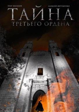 Монография «Тайна третьего ордена»: восстановлена методика подготовки характерника (PDF) 7