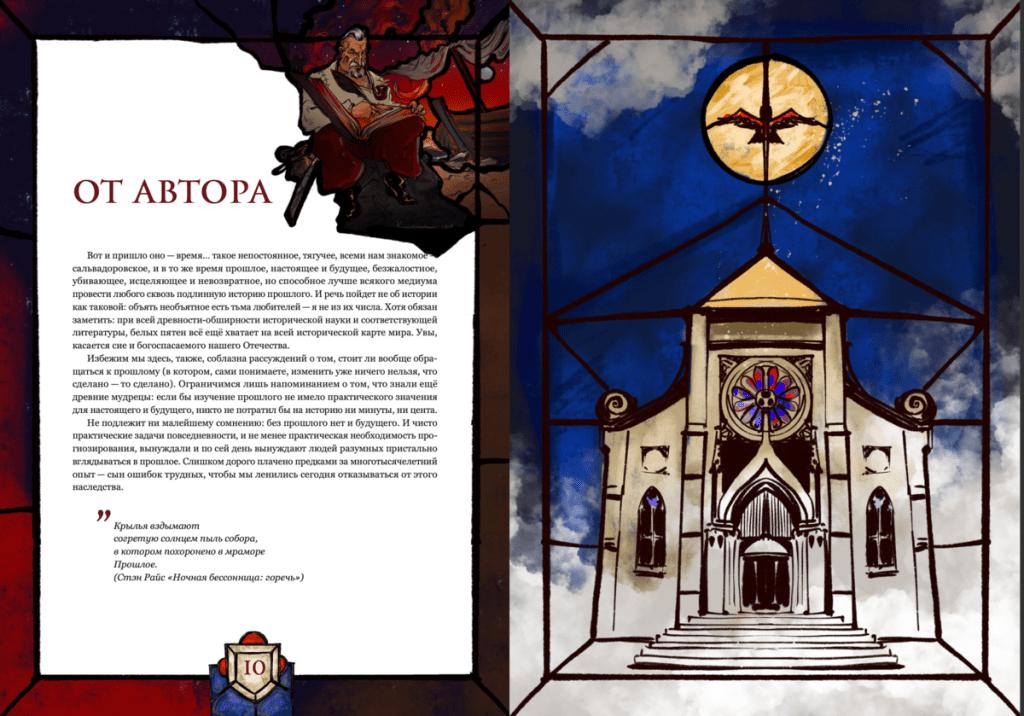 Монография «Тайна третьего ордена»: восстановлена методика подготовки характерника (PDF) 3