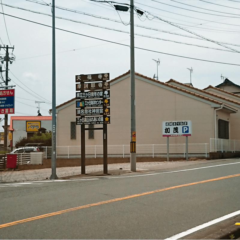 加茂の駐車場2