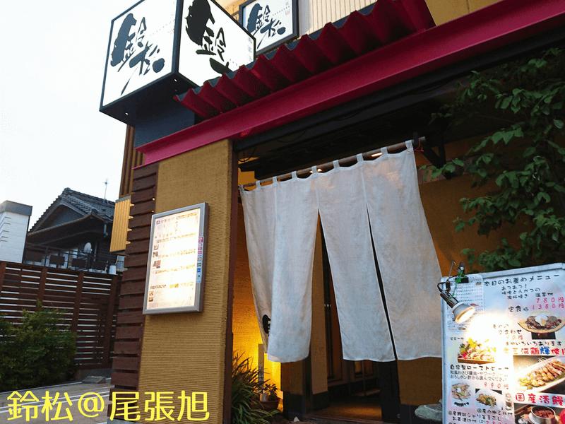 鈴松本店@尾張旭
