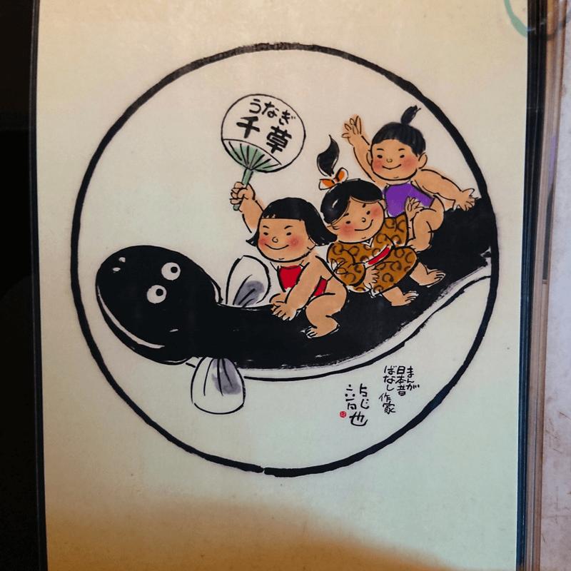 千草の日本昔ばなし漫画