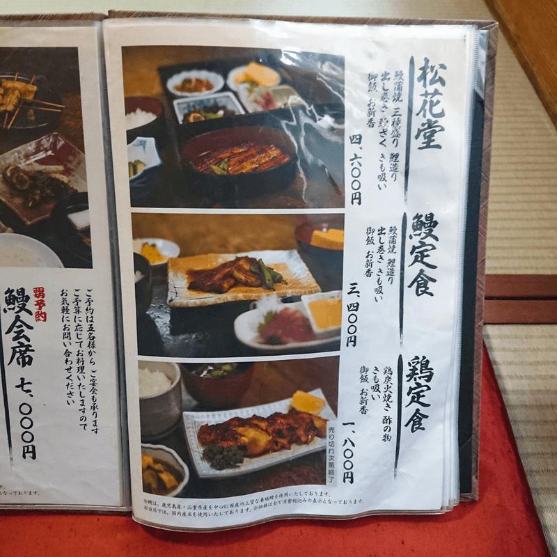 京極かねよの定食メニュー