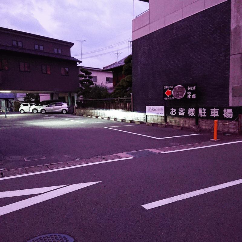 辻屋の駐車場