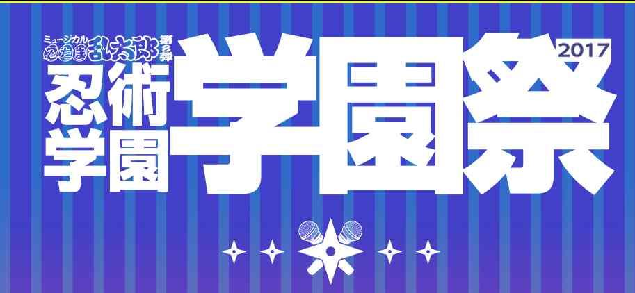 忍ミュ学園祭2017_R