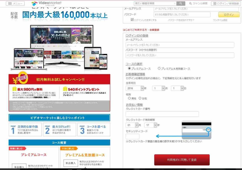 ビデオマーケットの登録