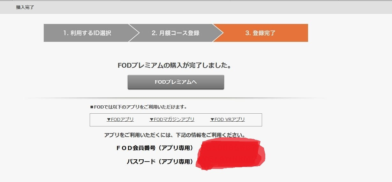 FOD_Amazonペイ_購入完了_R