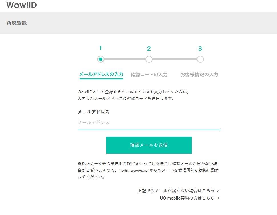 3. メールアドレスの登録_R