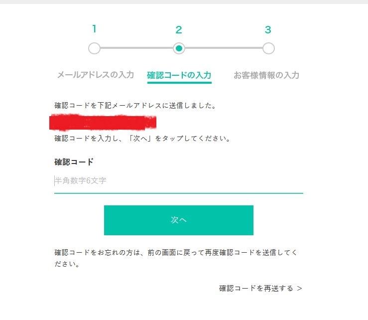 4. 確認コード入力_R
