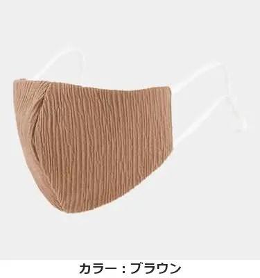 GUファッションマスクの「プリーツ」素材のブラウン色