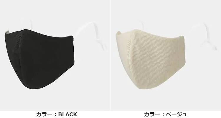 GUファッションマスク「レーシーリブ」のBLACKとベージュ