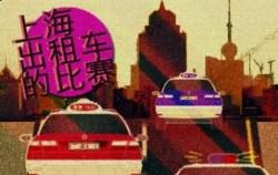 Shanghai Taxi Race