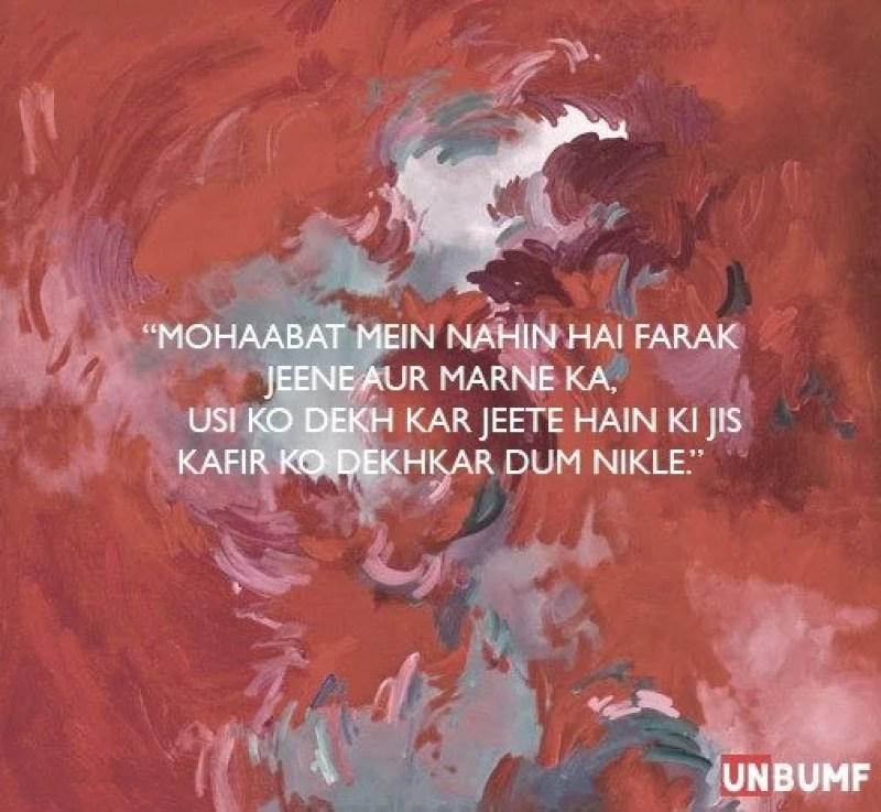 Mirza-Ghalib-Quotes-4-UnBumf