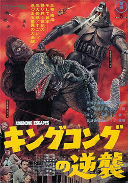 Original Theatrical Poster for King Kong Escapes, released in 1967 as キングコングの逆襲 Kingu Kongu no Gyakushū by the wonderful folks at TOHO Co.