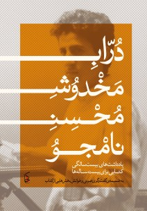 Book-Cover-Final