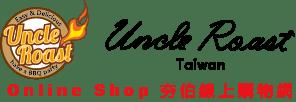 Uncle-Roast-Logo-online-shop-夯伯線上購物網-夯伯燒烤爐-烤肉爐-烤肉架