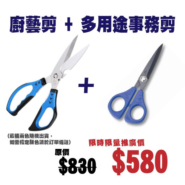 廚房剪 文具剪 事務剪 剪刀