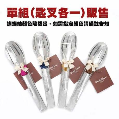 SF221-湯匙-叉子-不鏽鋼-無毛邊-餐具-環保-蝴蝶結-1000x1000