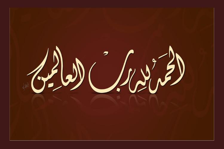 Tulisan Arab Alhamdulillah