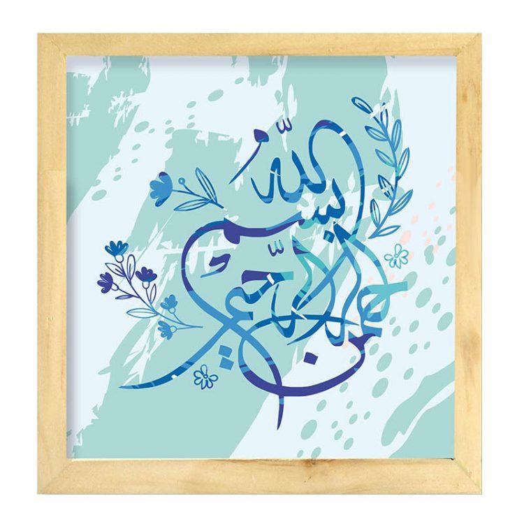 kaligrafi bismillah hiasan dinding