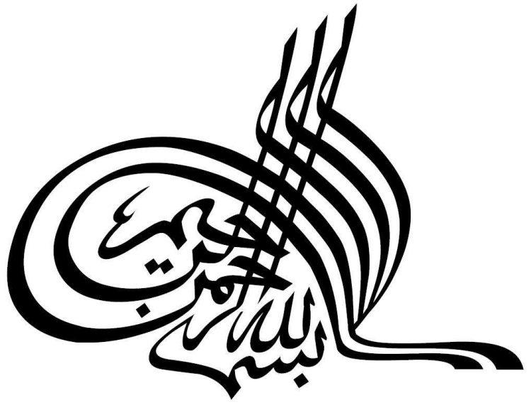 kaligrafi bismillah unik