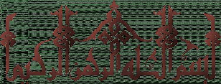 masjid png kaligrafi bismillah png