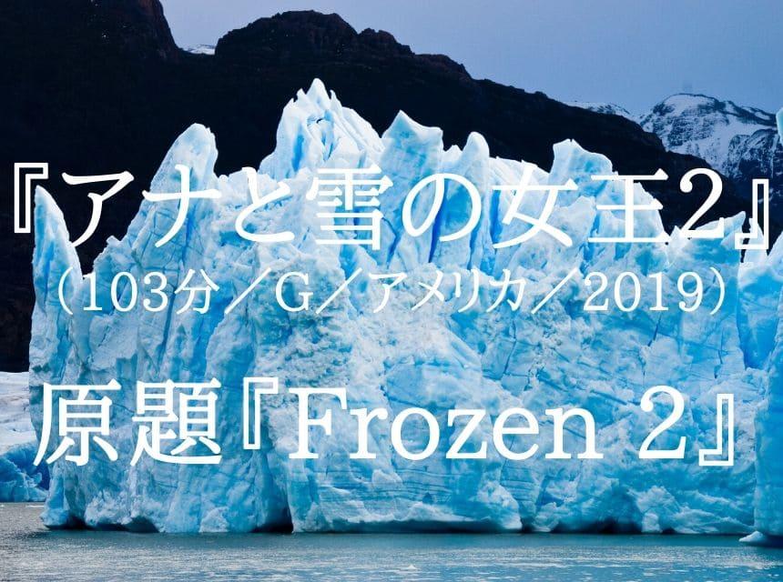 【ネタバレ答え合わせ】映画『アナと雪の女王2』(アナ雪2)あらすじ・結末。オラフの声や歌は?