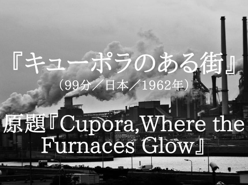 映画『キューポラのある街』ネタバレ・あらすじ・結末。吉永小百合さん勇気ある出演。当時の日本と北朝鮮の関係も見えてくる。