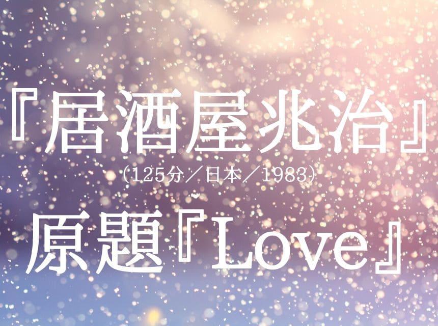 映画『居酒屋兆治』ネタバレ・あらすじ・結末。昭和とは「過去を背負って生きる美学」の時代だった。損得勘定すると損である。
