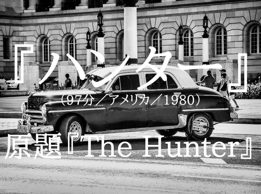 映画『ハンター』ネタバレ・あらすじ・結末。スティーブ・マックイーンの遺作。過去への罪滅ぼし。50歳での渾身のアクションは必見。