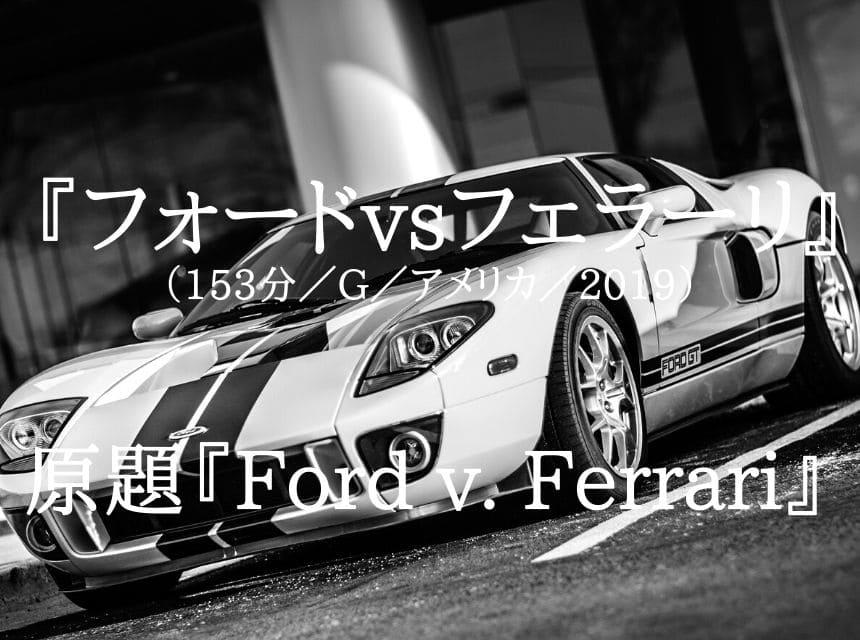 実話映画『フォードvsフェラーリ』ネタバレ・あらすじ・評価。フェラーリは当て馬。真の敵は組織内にあり。アメ車がル・マンで輝いた日々があった。