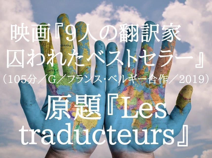 映画『9人の翻訳家 囚われたベストセラー』ネタバレ・あらすじ・感想。脳みそフルスロットルの105分。脚本が最高!
