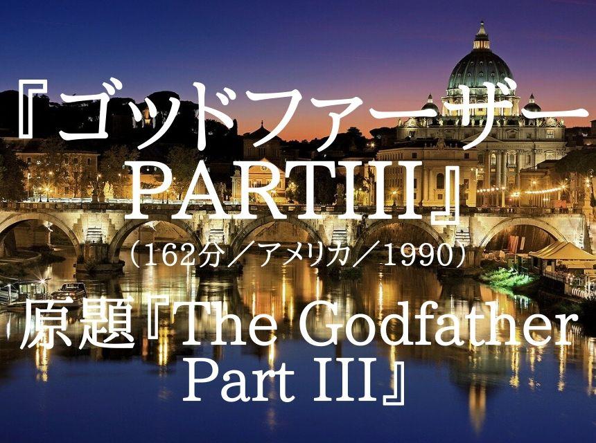 映画『ゴッドファーザーPARTIII』ネタバレ・あらすじ・感想・結末。「家族愛」テーマにコッポラの「家族愛」が強すぎて不評となった映画。