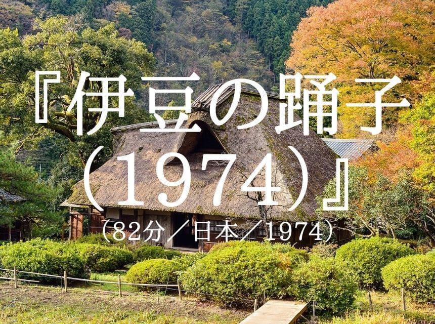 映画『伊豆の踊子(1974)』ネタバレ・あらすじ・感想。山口百恵&三浦友和初共演(その後結婚)職業差別と女性差別が激しかった時代の純愛と悲恋。