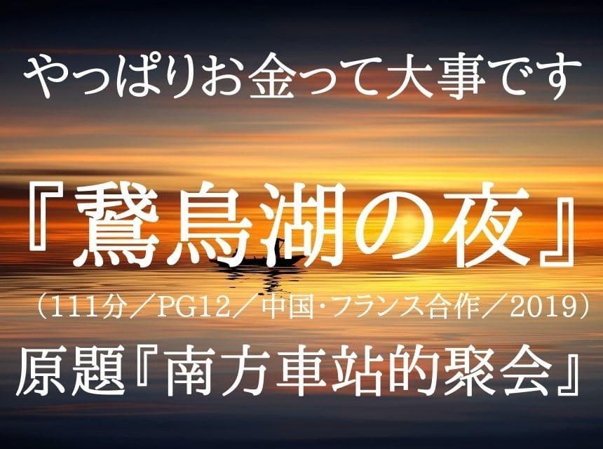 映画『鵞鳥湖の夜』ネタバレ・あらすじ・感想・結末。ヤクザの夫の報奨金30万元を妻はどう使うのか気になる映画。