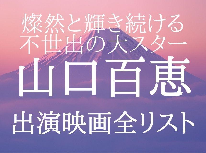 山口百恵出演映画全リスト。日本の芸能界の歴史上最高のアイドル歌手であり、女優。活動期間は10年も無い。俳優・三浦友和と結婚して引退。その後、一切表舞台にはたってない
