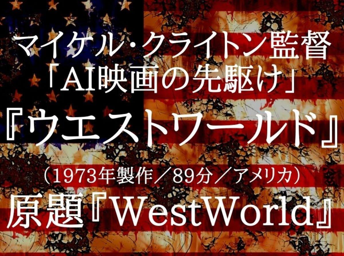 映画『ウエストワールド』ネタバレ・あらすじ「マイケル・クライトンを再評価」感想「ユル・ブリンナーからシュワルツェネッガーへ」結末