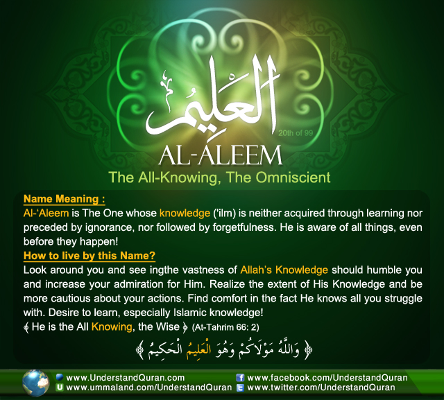 And the Answer is . . . Al-'Aleem! - Understand Quran Academy