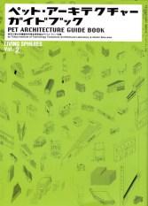 Momoyo Kaijima. Atelier Bow-wow. Pet Architecture Guide Book Vol 2