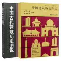 Luo Xiaowei, Una historia ilustrada de la arquitectura occidental (1986), Tongji University Press