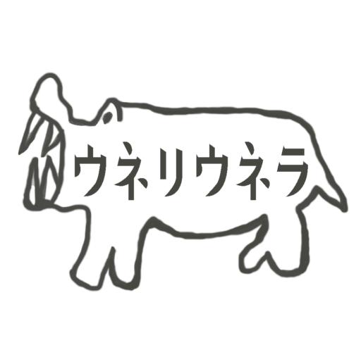 ウネリウネラ本をつくる⑥嗚呼しあわせのトンボ