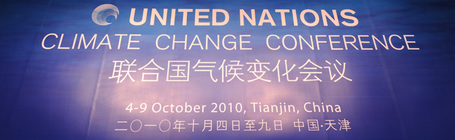 Tianjin banner