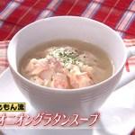 家事えもん和風グラタンスープレシピ!玉ねぎの選び方って?