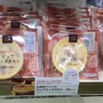 ローソン9/13新発売・ピュアエッグタルトの味の感想!カロリー値段紹介