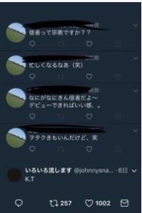 森本慎太郎 インスタ 裏垢