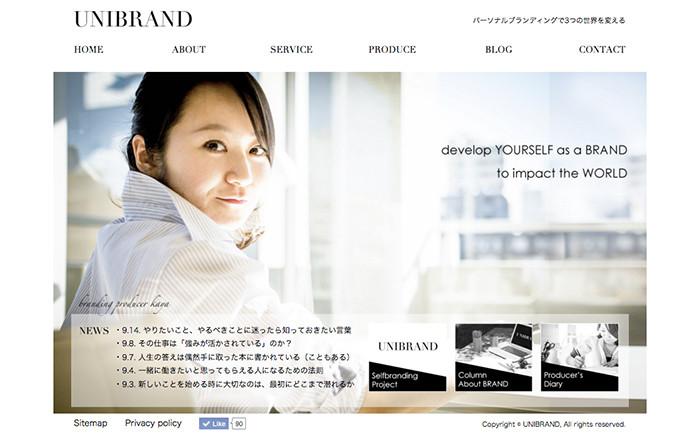 UNIBRANDの前のサイトのスクリーンショット